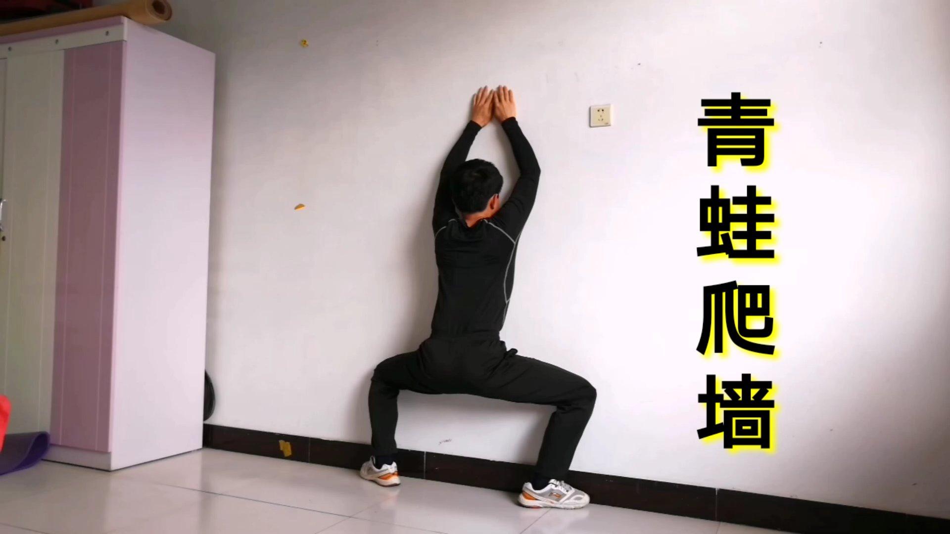 """""""青蛙爬墙""""每天20下,完美修饰身型,瘦腿减肚子,开肩又美背"""