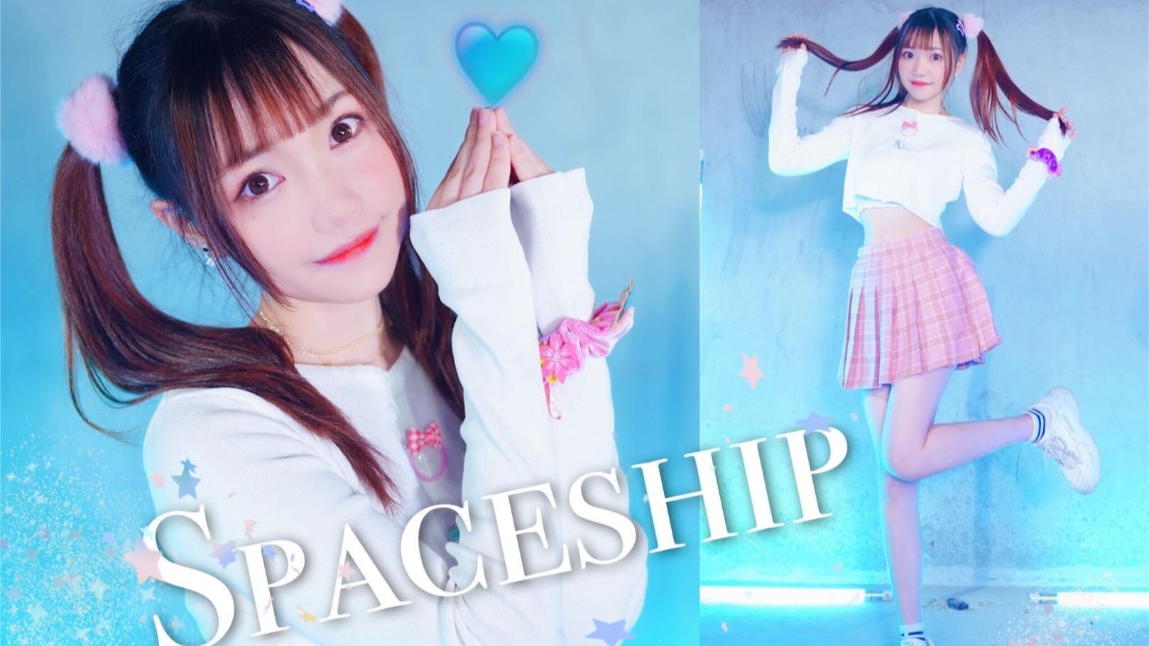 【凳猫猫】生日作~izone~Spaceship~快点搭乘我的宇宙飞船吧!