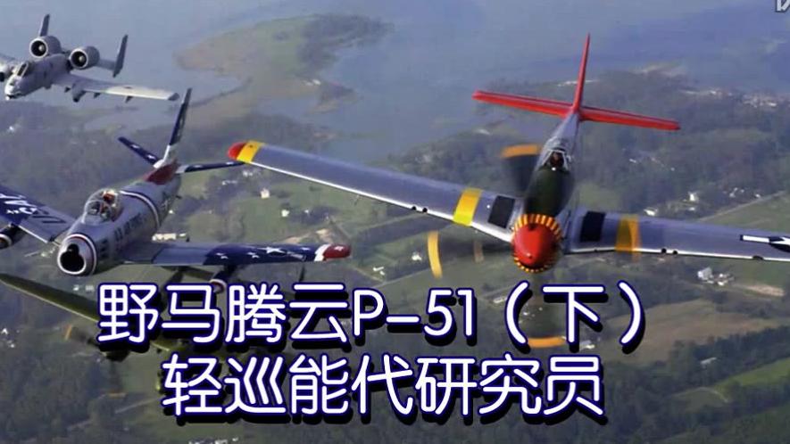 【卧烟社】野马腾云P-51(下)