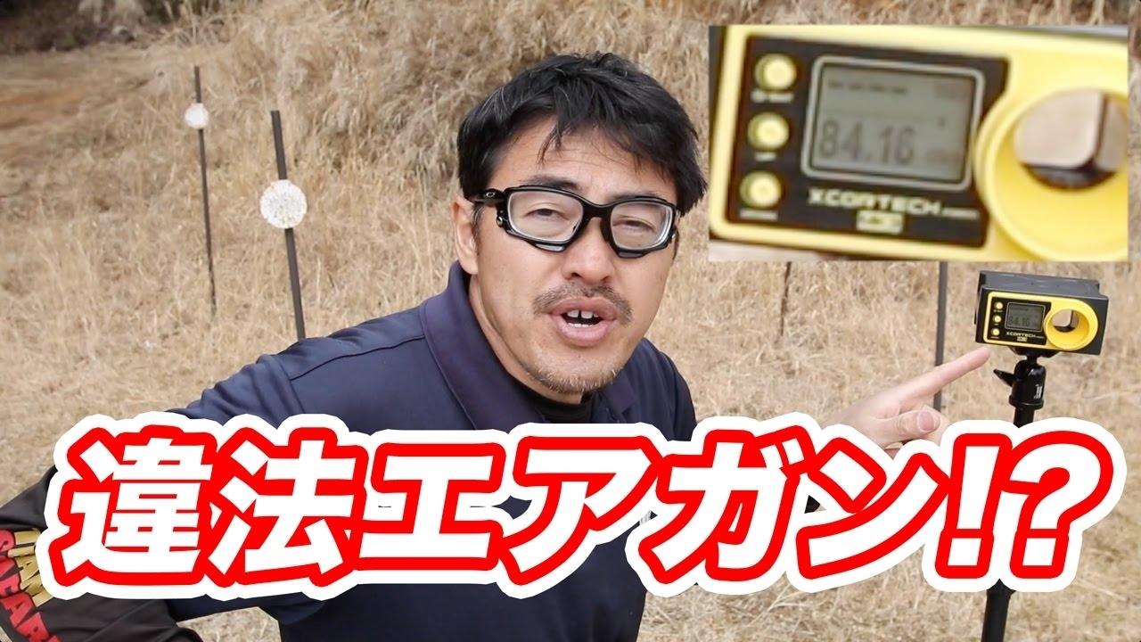 【堺叔/中字】在日本玩airsoft也会查水表?——科普日本有关法规和初速那些事