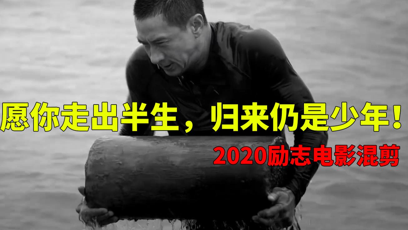 2020励志电影混剪,改变不了自己出生,就改变自己的人生!