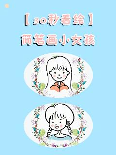 【30秒看绘】人物卡通简笔画