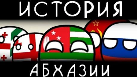 【波兰球】阿布哈兹历史