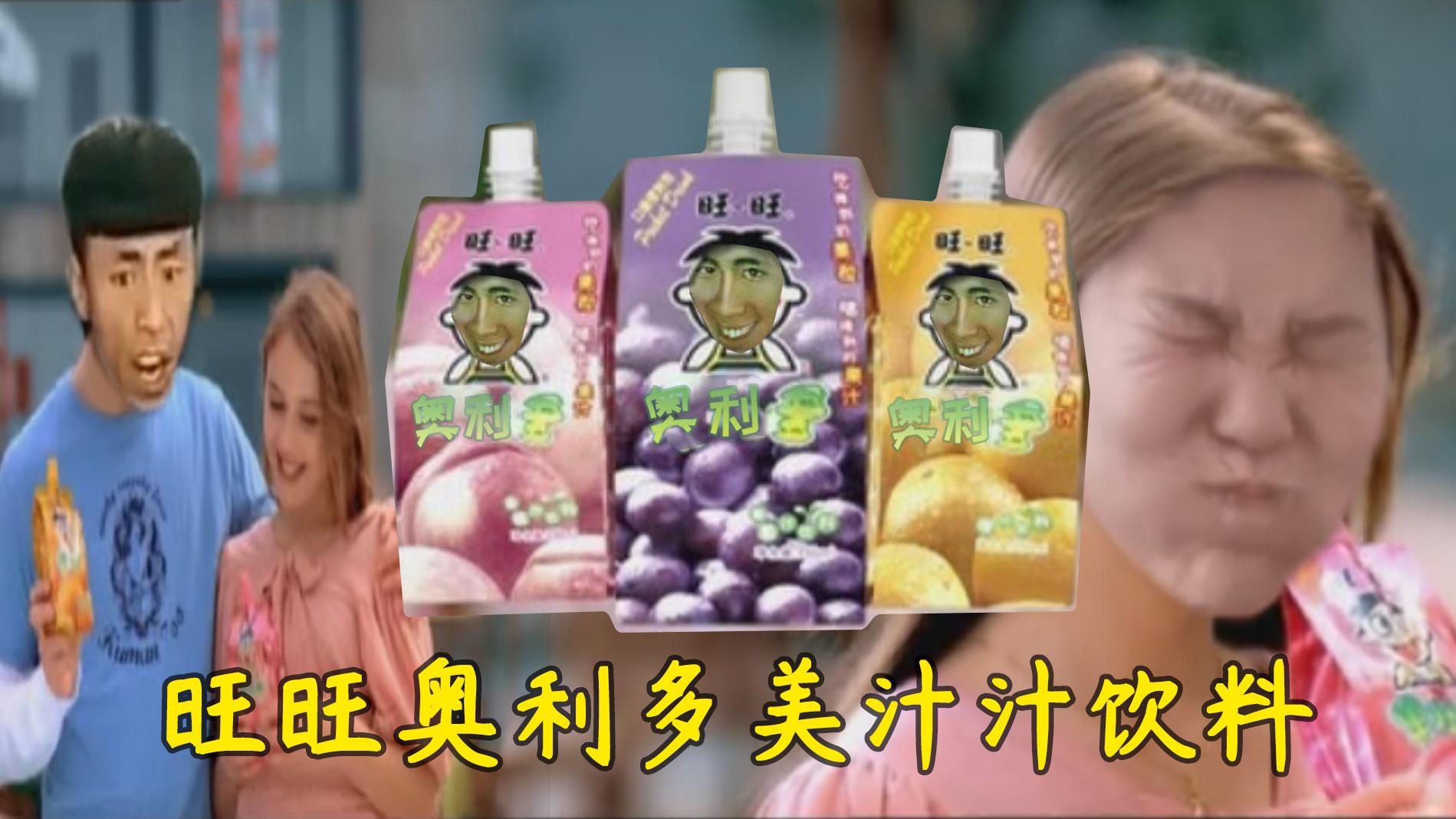 【老八代言】旺旺奥利多美汁汁饮料