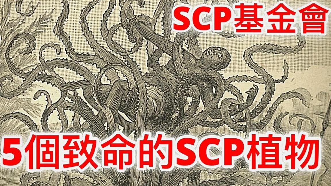 SCP基金會5個致命的SCP植物(1001,307,3032,822,417)