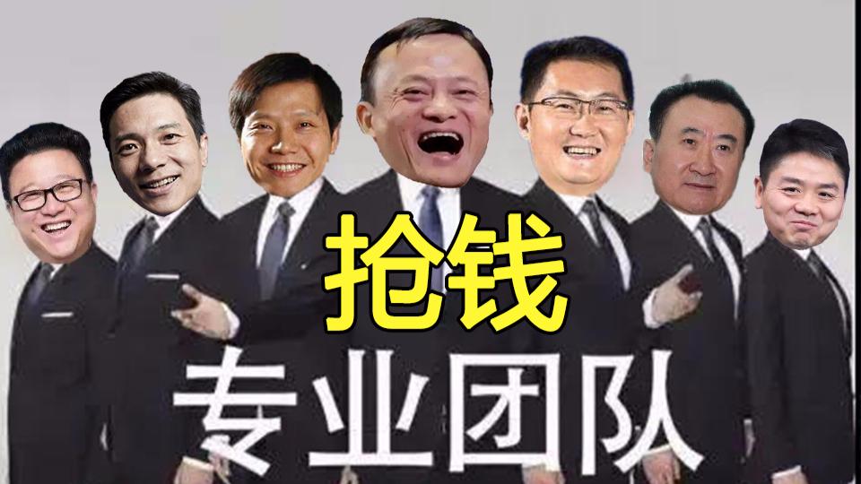 【马云X马化腾】富 人 抬 棺