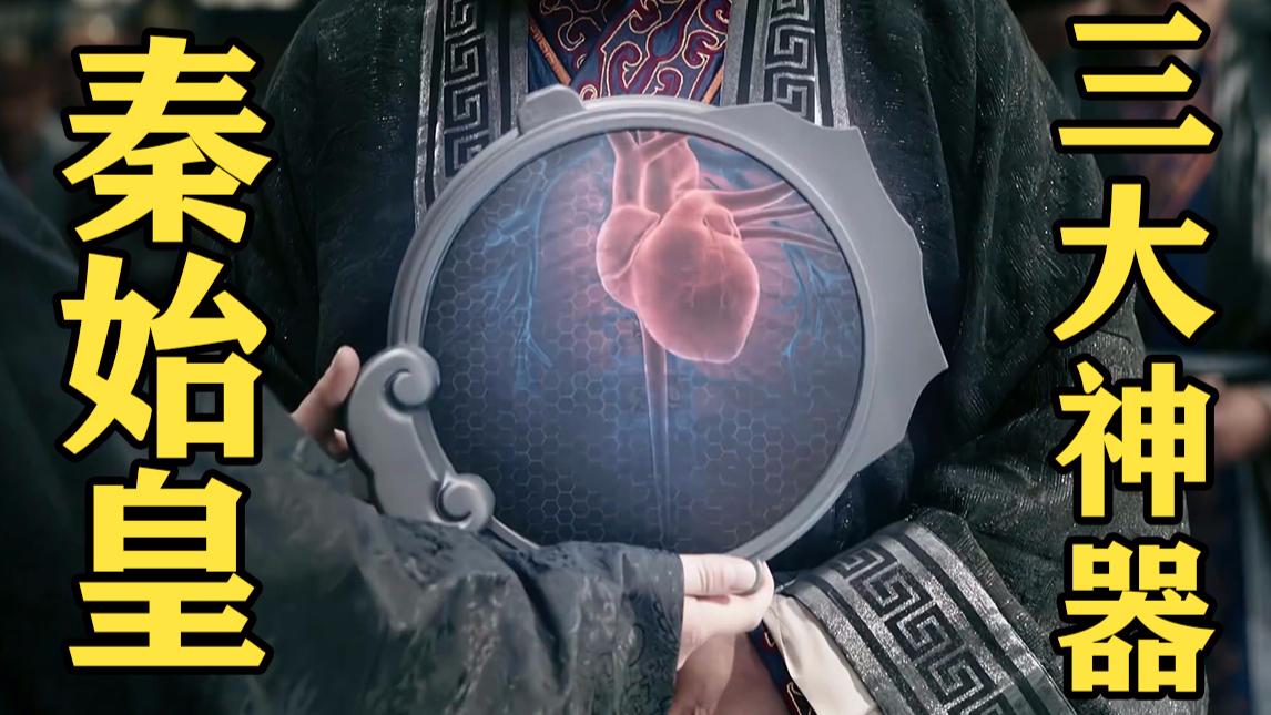 秦始皇三大神器之一,秦皇照骨镜,据说在历史上出现过5次!