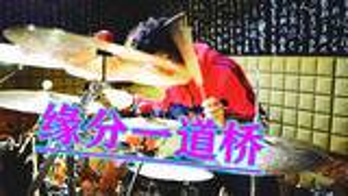 王力宏、谭维维超火金曲《缘分一到桥》架子鼓版