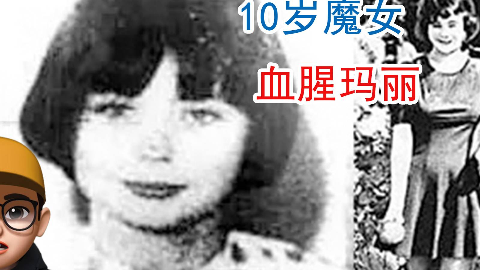 """现实中的""""血腥玛丽"""",英国年龄最小的女犯人"""