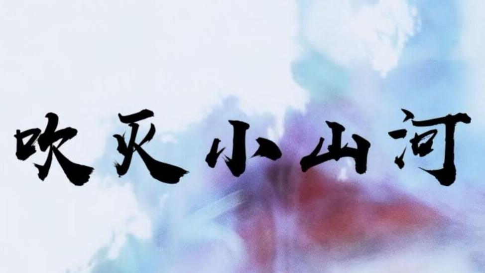【颜音】吹灭小山河(这首歌超好听的)