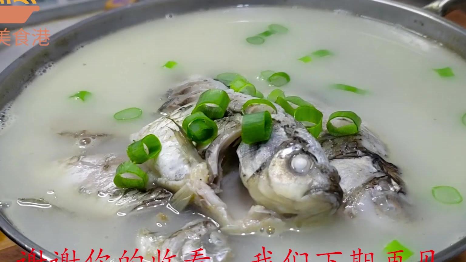 教你做饭店里正宗鲫鱼汤,保证做出来的汤又白又浓!