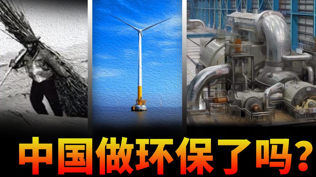 【基德】中国这30年到底做了哪些环保