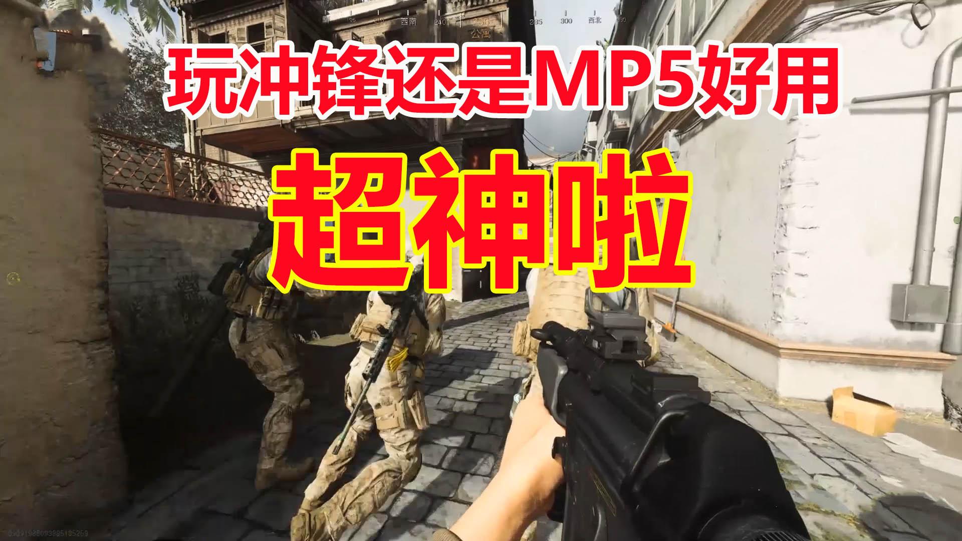 使命召唤16:玩冲锋还是MP5冲锋枪好用,射速又快又稳定,超神啦