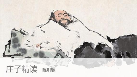 复旦大学 庄子精读 主讲-陈引驰 【全48讲 】