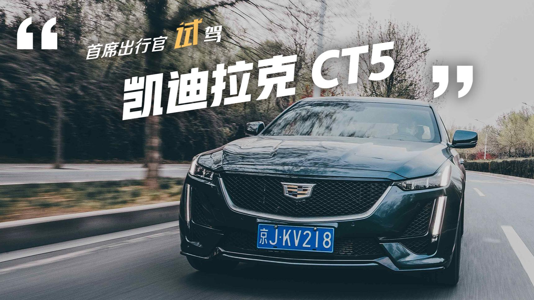试驾|豪华B级轿车凯迪拉克CT5,表现超宝马3系和奥迪A4L?
