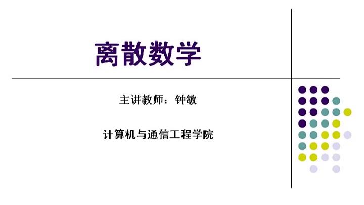 离散数学 中国石油大学 钟敏
