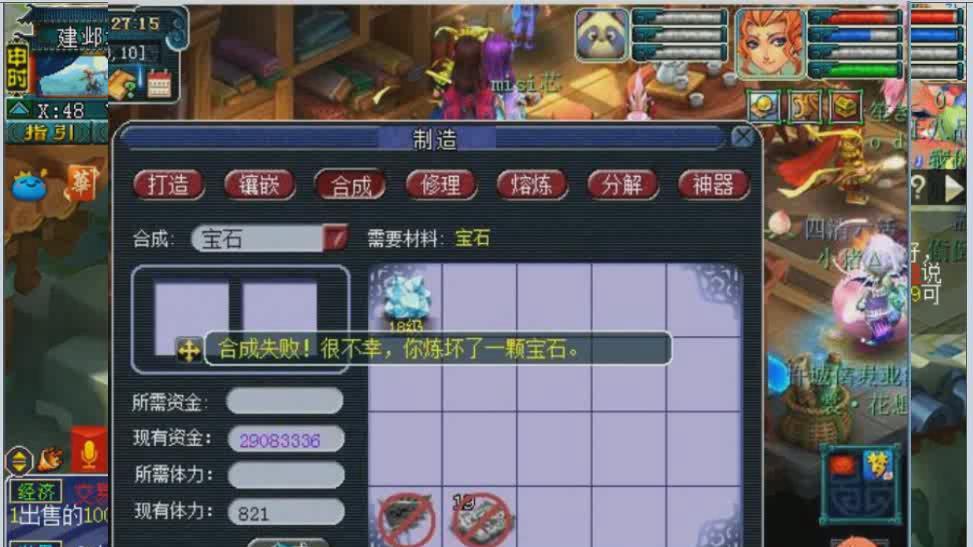 梦幻西游:18级宝石碎了损失多少钱?老王算出不失败情况下的成本