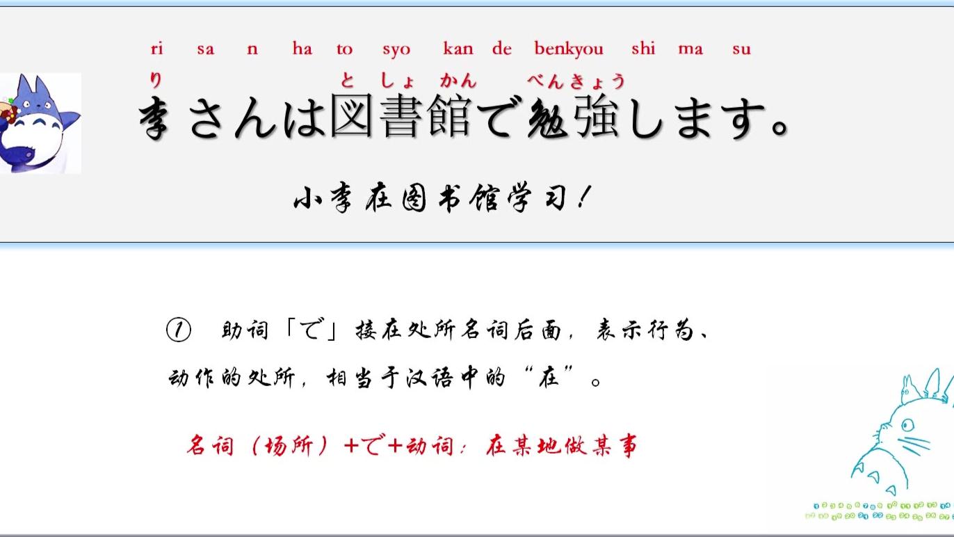 「日语学习」で的用法,小李在图书馆学习!日语怎么说