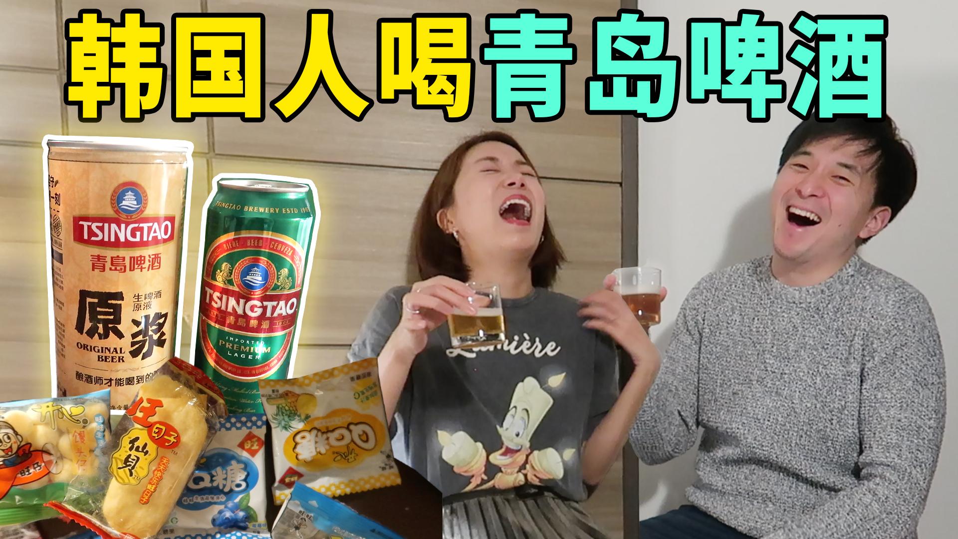 韩国人第一次喝青岛生啤,和韩国买的青岛啤酒简直两个味道?