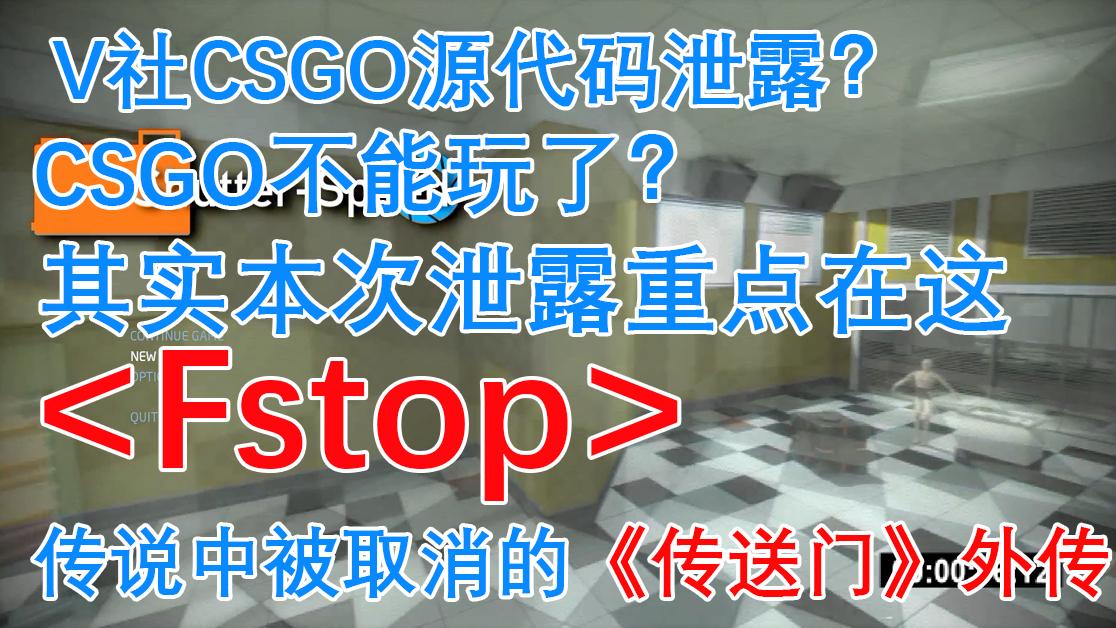 传说中被取消的《传送门》外传作品反而因CSGO代码泄露而顺带出来了