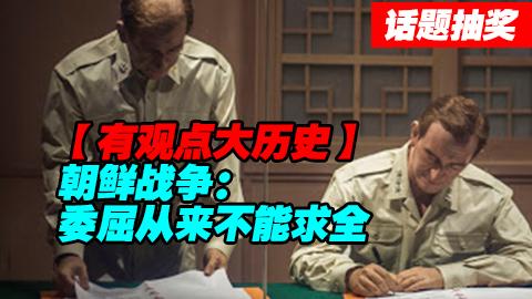 【话题&抽奖】朝鲜战争--委屈从来不能求全