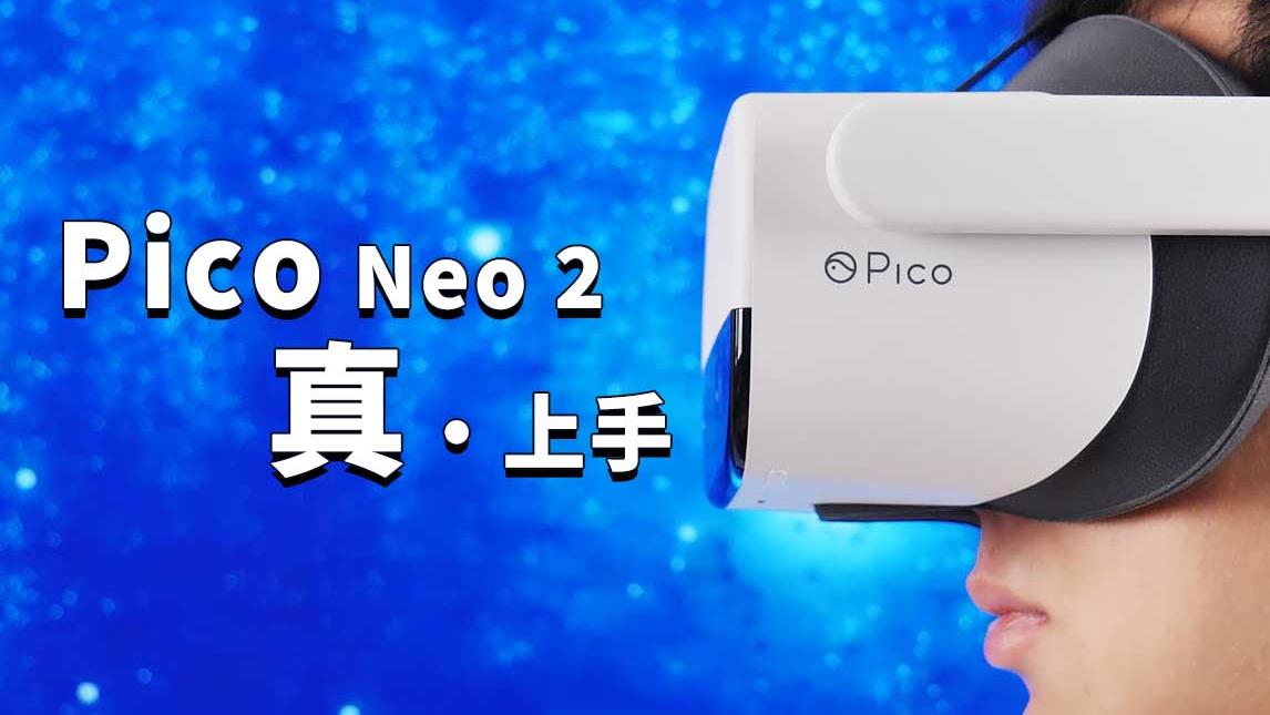 听说这是一台开启新世界的机器 Pico Neo 2真•上手