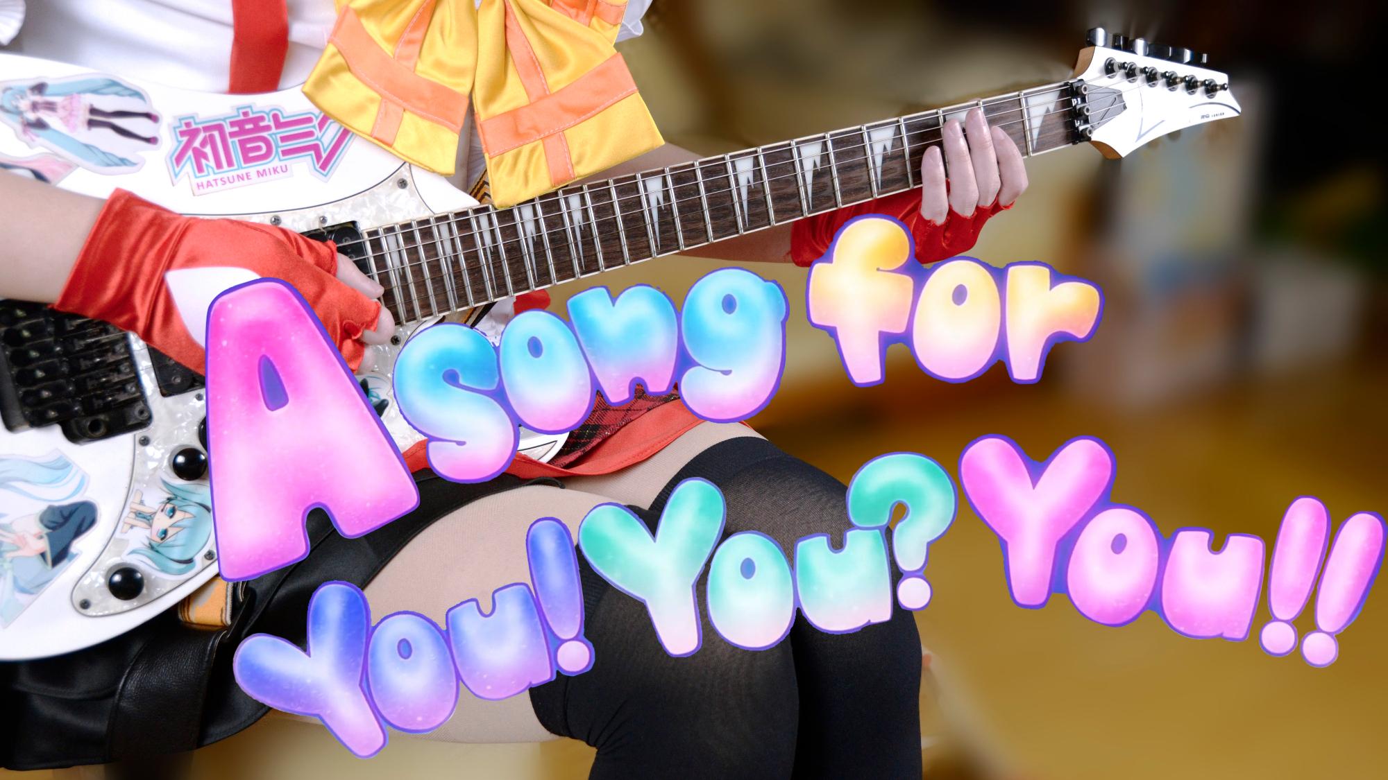 【电吉他】μ's-A song for You!You?You!!完整版演奏