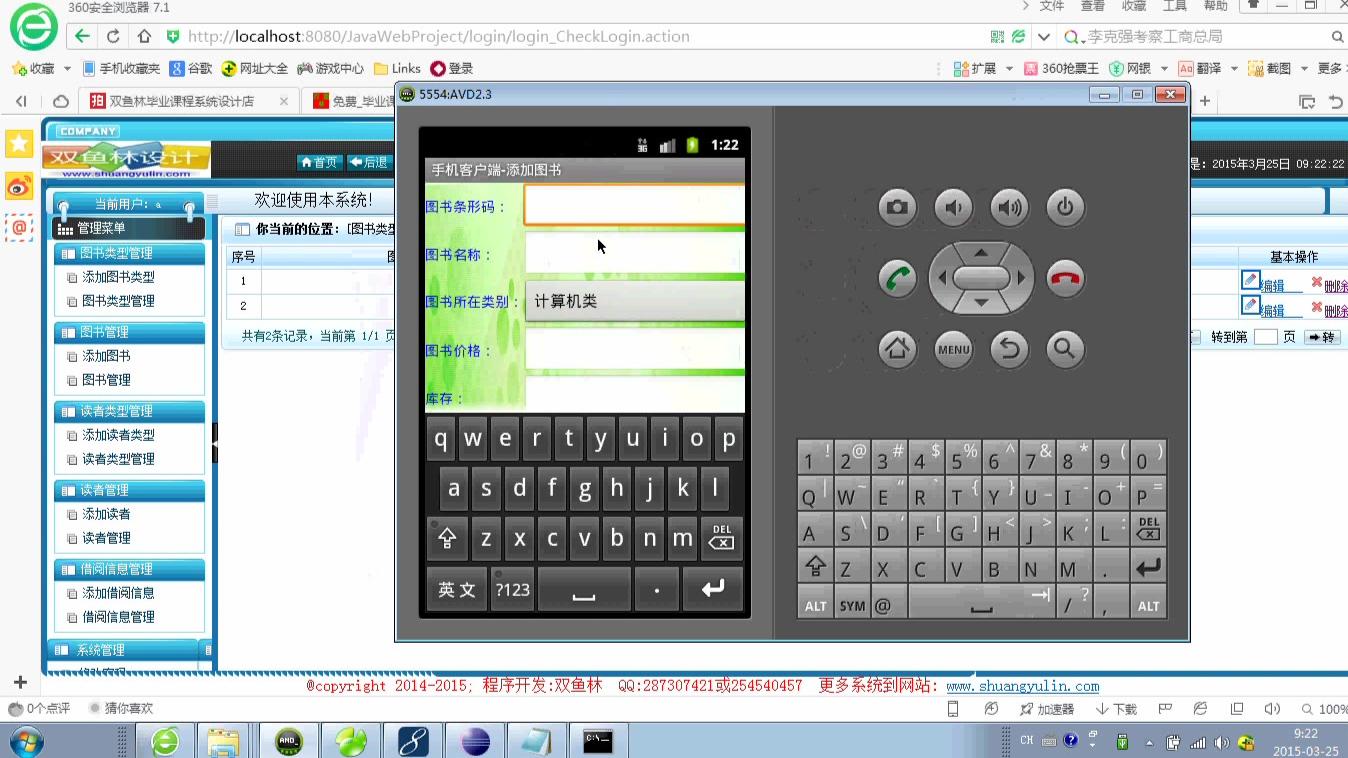 双鱼林基于安卓Android系列项目程序讲解介绍语音视频教程