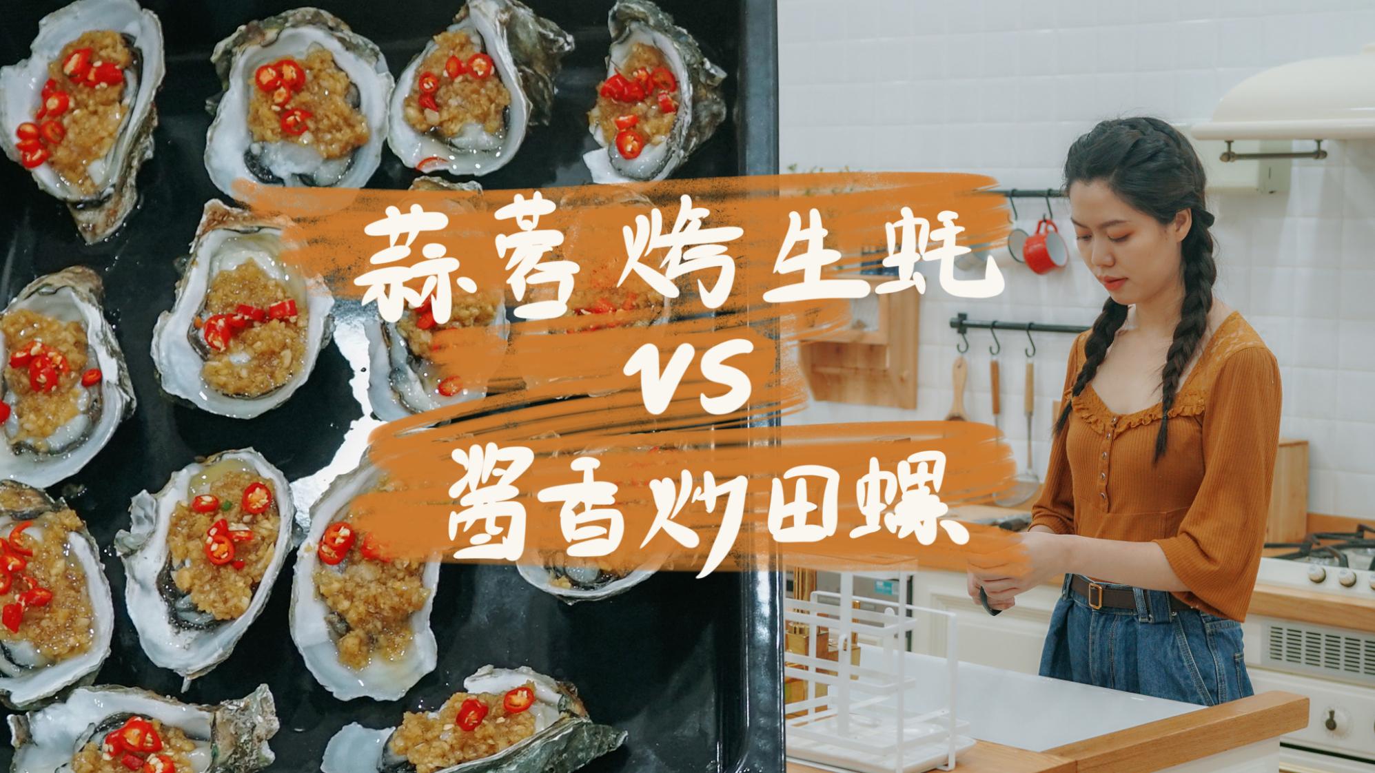尝遍生蚝的N种做法,最喜欢的还是蒜蓉烤生蚝