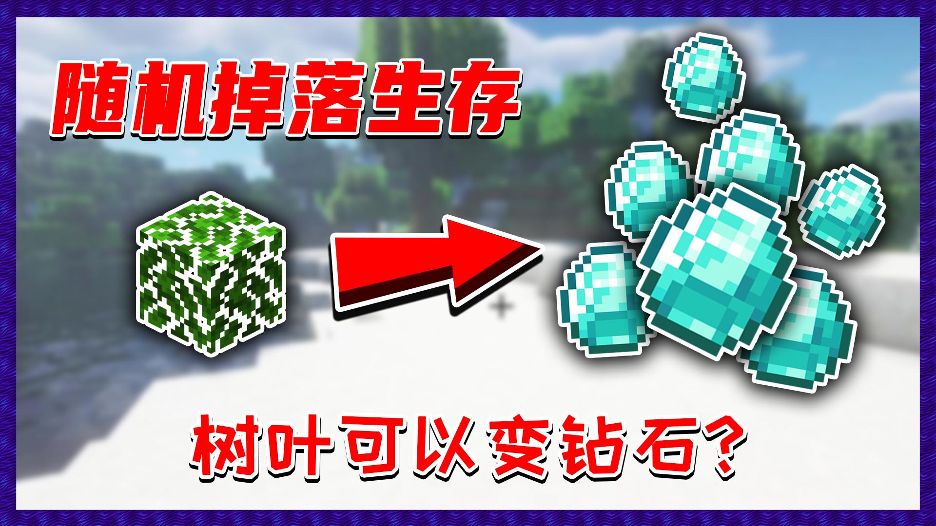 【随机生存4】我的世界里剪叶子可以变成钻石,掉落物完全混乱!