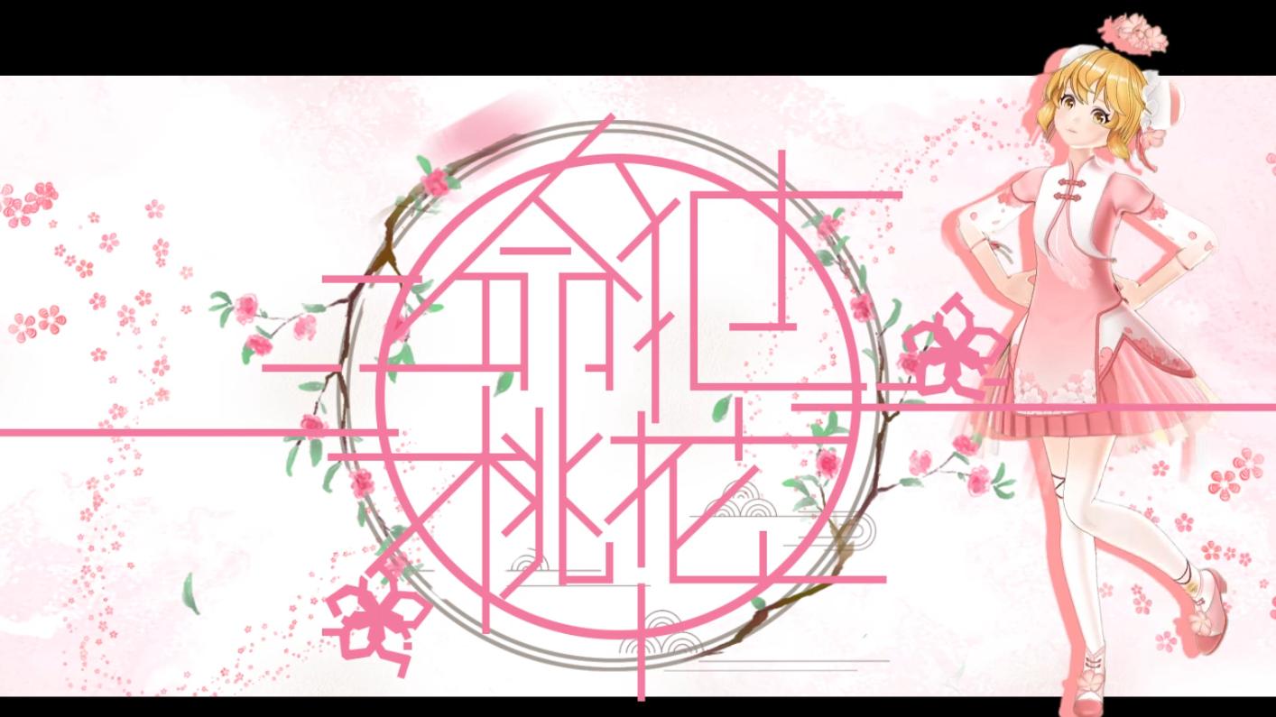 【AC娘】《命犯桃花》— AC娘首张原创单曲伴奏!
