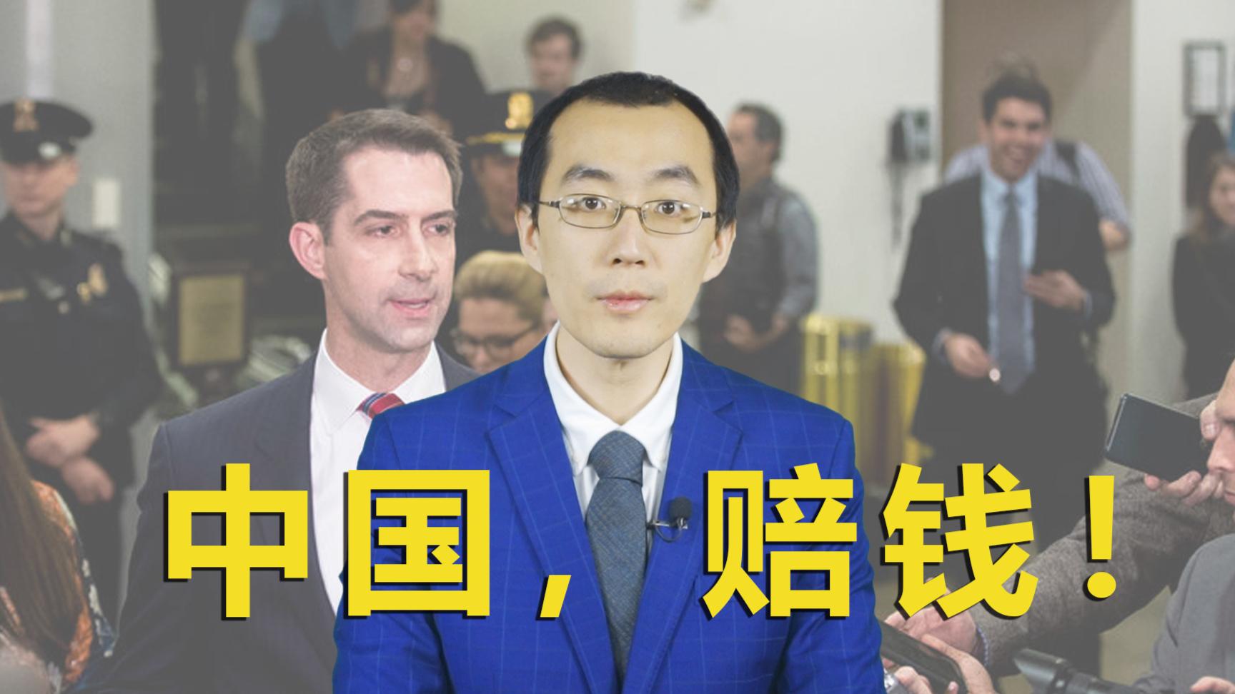 """【懂点儿啥】美国反华议员""""向中国索赔""""章家敦律师都不敢想"""