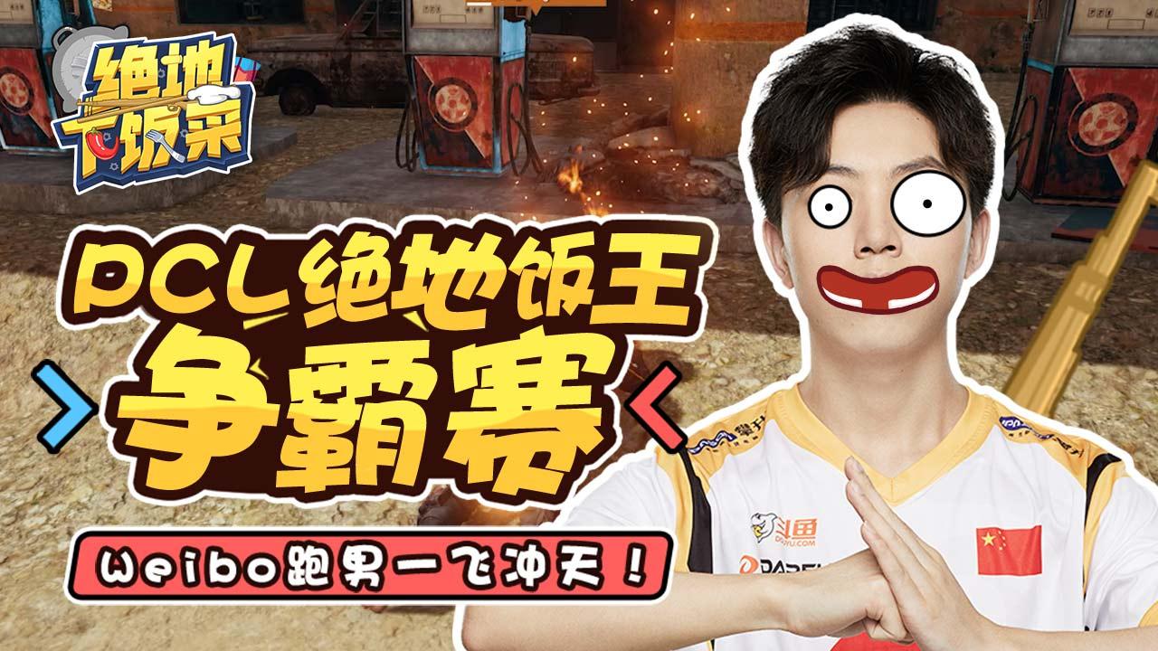 【绝地下饭菜】01:PCL绝地饭王争霸赛, Weibo跑男一飞冲天!