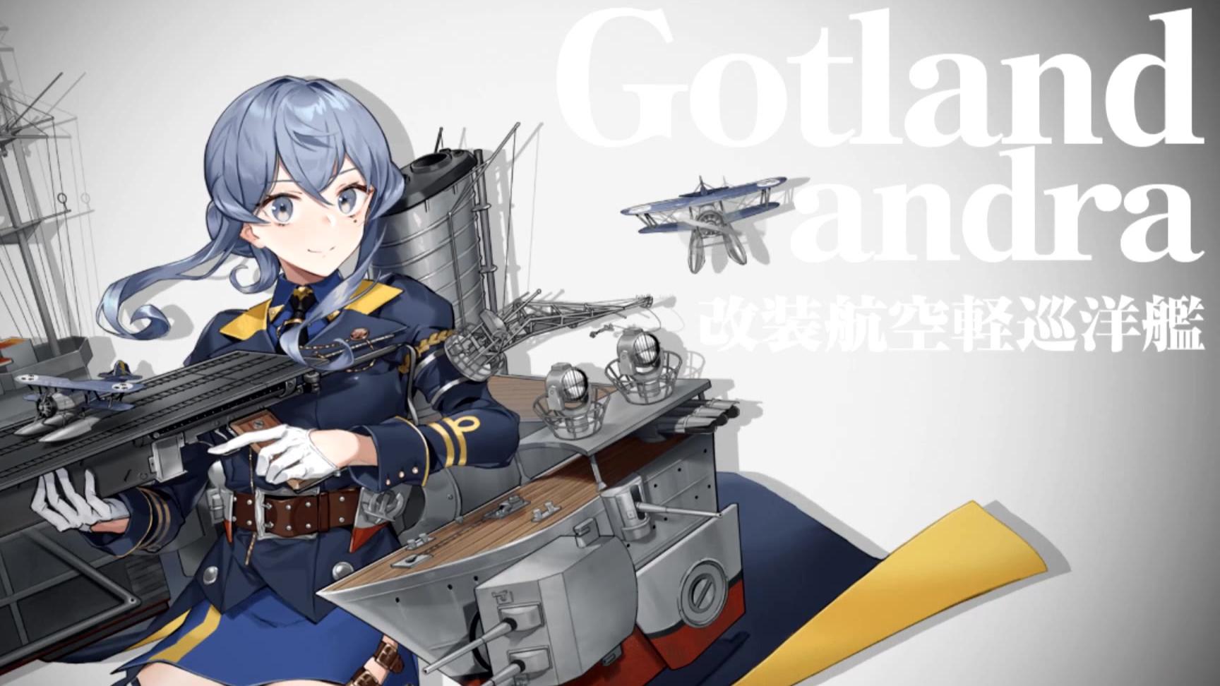 [舰队collection]哥特兰改二动画