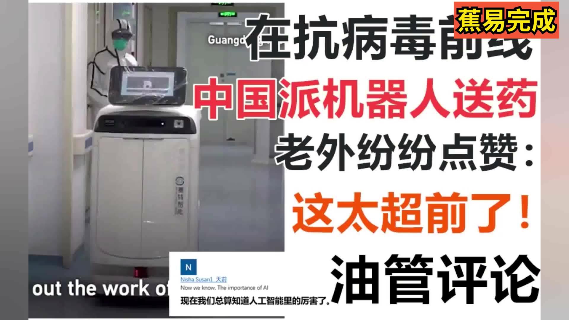 在抗病毒前线,中国派机器人送药!老外纷纷点赞:这太超前了!