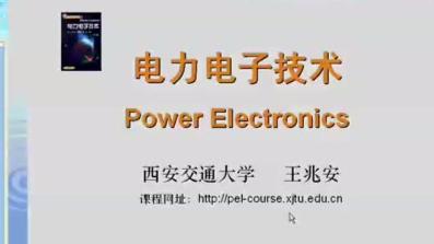 西安交通大学 电力电子技术26讲