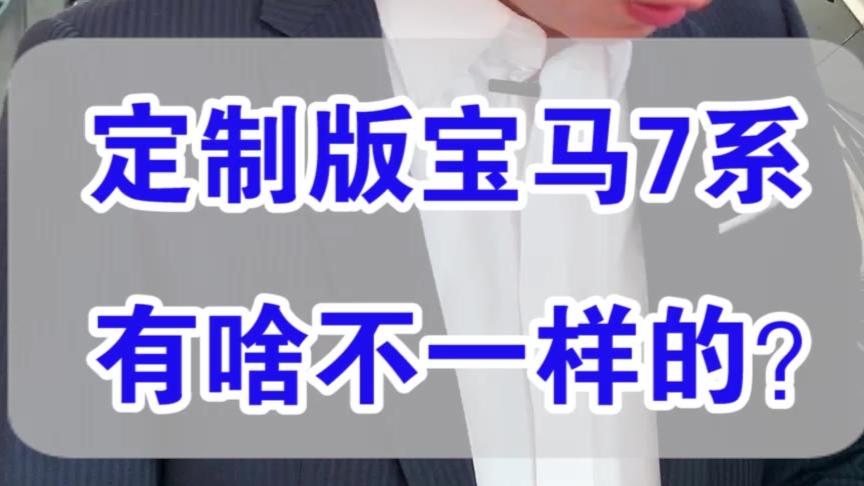 【七哥撩车】全国只有70辆,7系华彩定制版和普通版有啥区别?