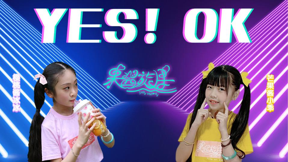 【A站独家】小萝莉姐妹花翻跳超动感女团舞青春有你2《YES!OK!》
