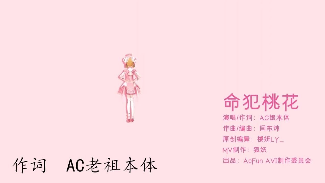 【桃花结】虽然我唱的是夺命桃花但是我还是不要脸的写了桃花结!