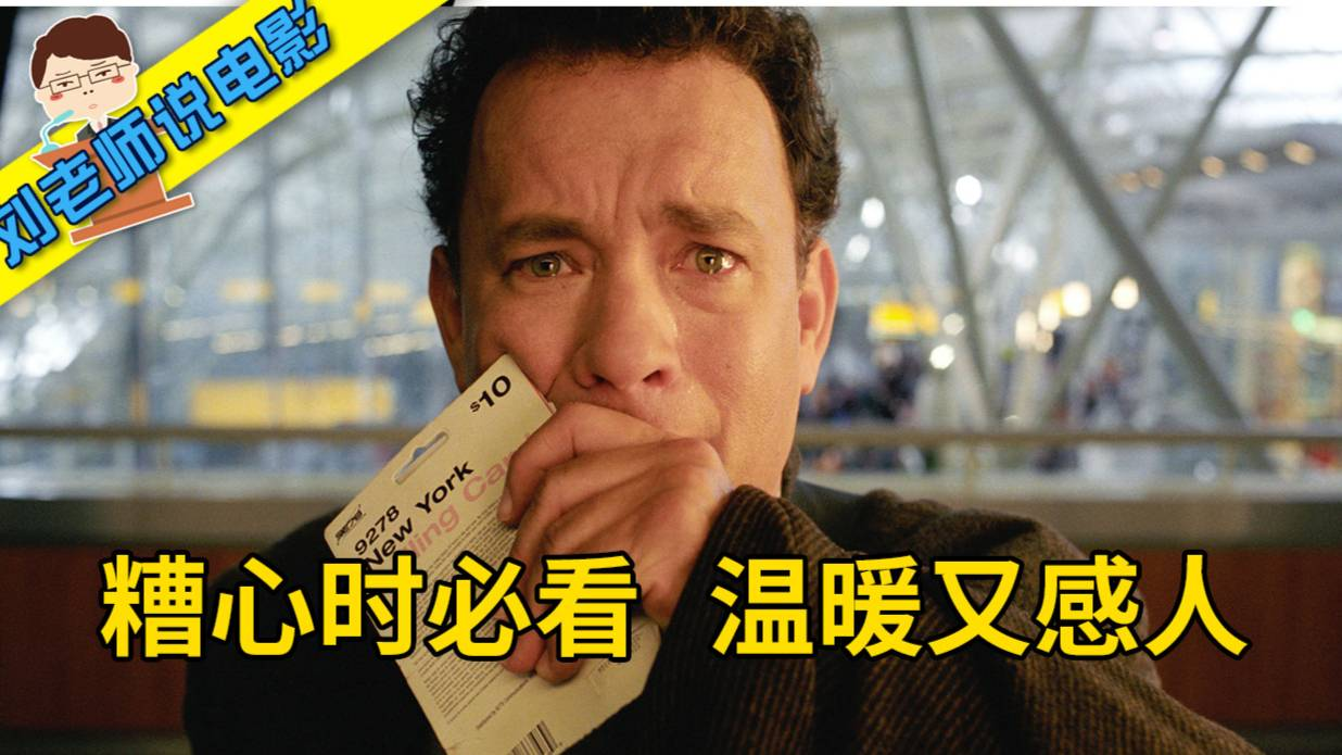 刘老师解说汤姆·汉克斯高分经典神作《幸福终点站》,糟心时必看,温暖又感人!