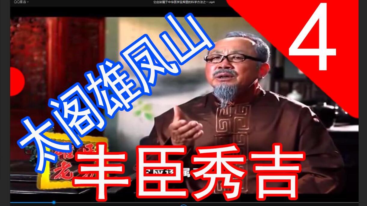 【神医战国】太阁立志传,丰臣秀吉雄凤山扮演猴子,神医日本战国第4集