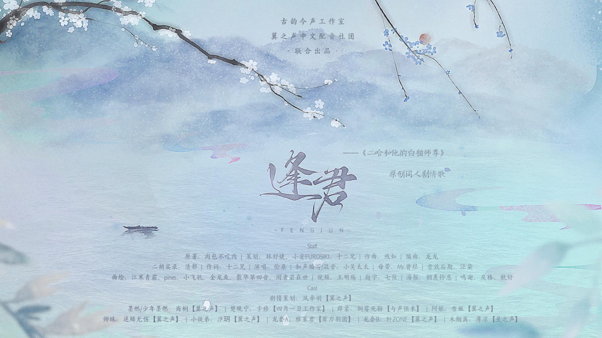 【伦桑】逢君——《二哈和他的白猫师尊》原创同人剧情歌(古韵今声&翼之声联合出品)