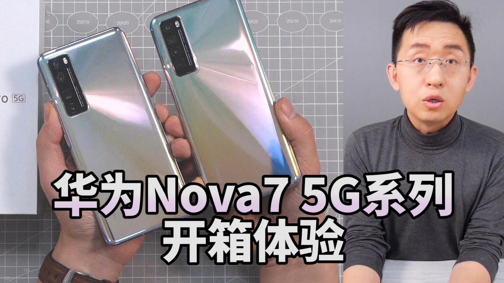 「科技美学直播」华为nova 7 5G系列开箱上手体验 | nova7售价2999元起