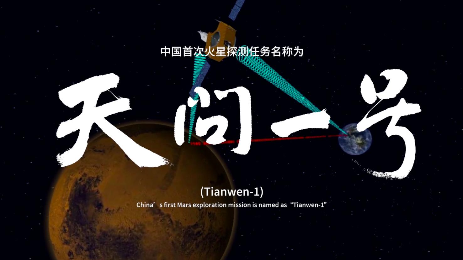 """中国首次火星探测任务命名为""""天问一号"""""""