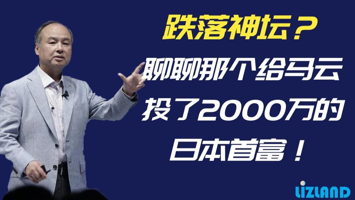 跌落神坛?聊聊那个给马云投了2000万的日本首富!