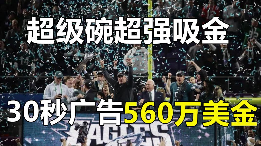 30秒广告560万美金,堪称世界上最贵的比赛,吸金能力令人咋舌