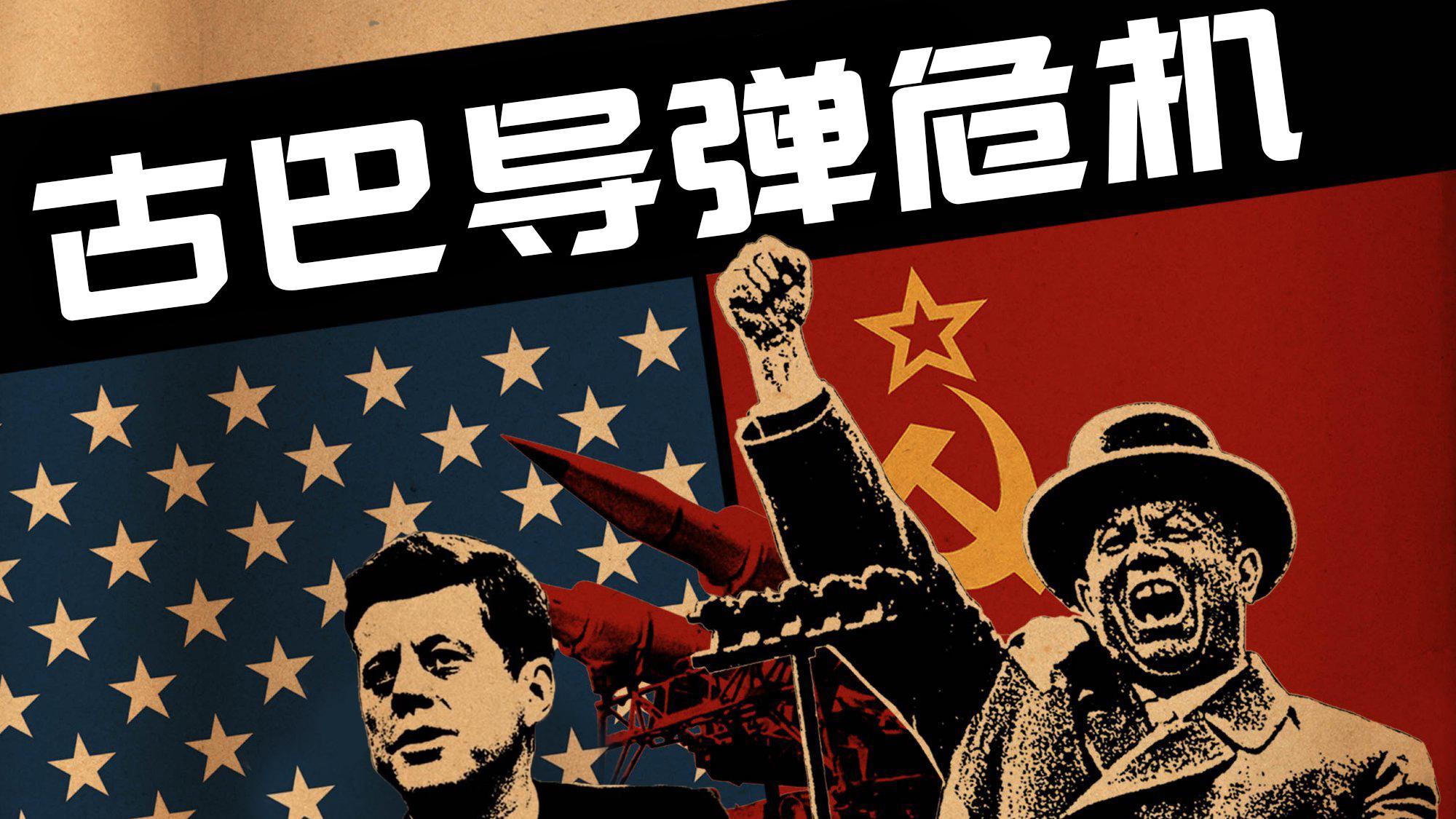 极限博弈!古巴导弹危机中的肯尼迪与赫鲁晓夫【历史调研室03】