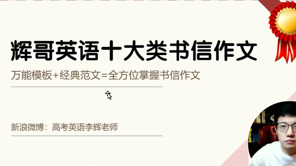 【最新】李辉英语作文表达精讲2020