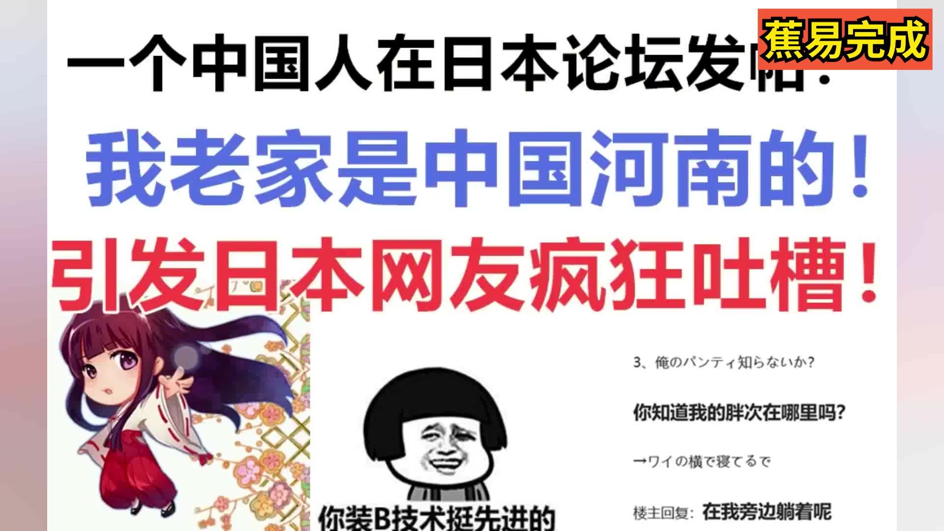 一个中国人在日本论坛发帖:我老家是中国河南的!日本网友评论疯了!