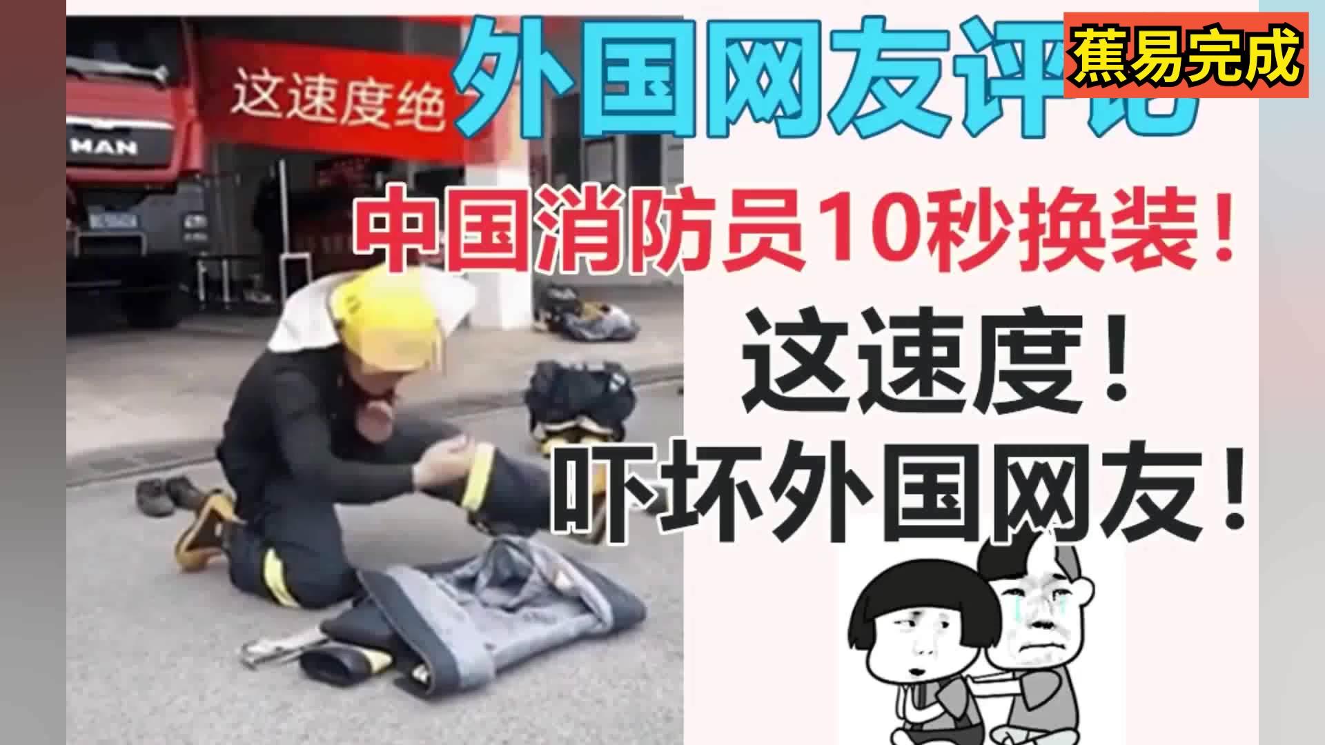 外国网友评论,中国消防员10秒换装!这速度,吓坏外国网友!